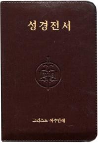 성경전서(색인)(지퍼식)(버건디)