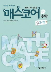 매스코어 수학 중2(하)(2012)