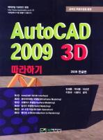 AUTOCAD 2009 3D 따라하기