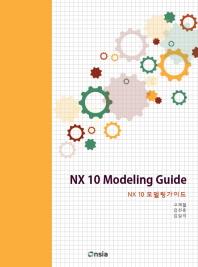 NX 10 모델링 가이드