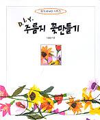 주름지 꽃만들기(DIY)