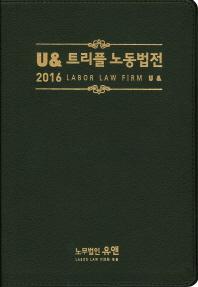 U& 트리플 노동법전(2016)