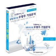 상장 코스닥 우량주 기업분석(CD)