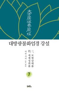 대방광불화엄경 강설. 7: 보현삼매품/세계성취품