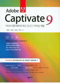 어도비 캡티베이트 9을 활용한 이러닝 개발(Adobe Captivate 9)
