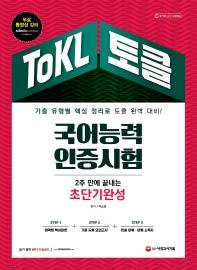 ToKL 국어능력인증시험 2주 만에 끝내는 초단기완성