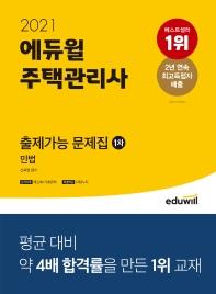 에듀윌 민법 출제가능 문제집(주택관리사 1차)(2021)
