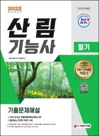 2022 산림기능사 필기 기출문제해설