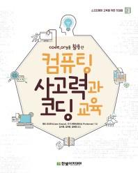 code.org를 활용한 컴퓨팅 사고력과 코딩 교육