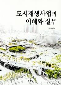 도시재생사업의 이해와 실무