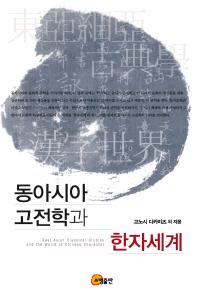 동아시아 고전학과 한자세계
