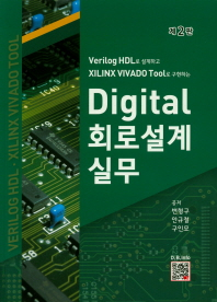 Verilog HDL로 설계하고 XILINX VIVADO Tool로 구현하는 Digital 회로설계 실무