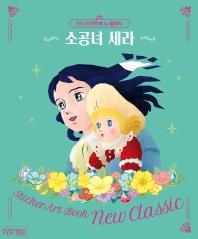 스티커 아트북 뉴 클래식: 소공녀 세라