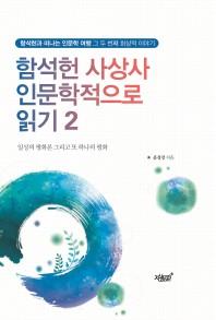 함석헌 사상사 인문학적으로 읽기. 2