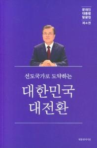 선진국가로 도약하는 대한민국 대전환