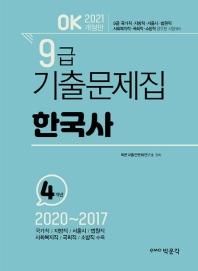 OK 한국사 9급 4개년 2020~2017 기출문제집(2021)