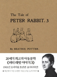 피터 래빗 이야기. 3(미니북)(초판본)(1901년 오리지널 초판본 표지디자인)