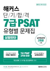 해커스 단기합격 7급 PSAT 유형별 문제집 상황판단(2021)