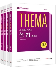 2022 조충환 양건 객관식 테마 형법 세트