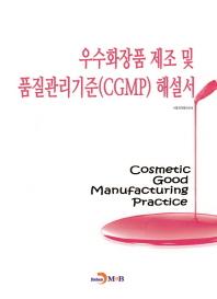 우수화장품 제조 및 품질관리기준(CGMP) 해설서