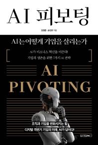 AI 피보팅