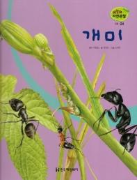 곤충. 24: 개미