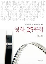 영화, 25클럽