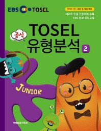 EBS TOSEL 공식 유형분석 Junior. 2