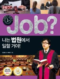Job? 나는 법원에서 일할 거야!