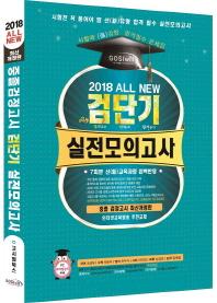 검단기 중졸 검정고시 실전모의고사(2018)