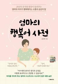 엄마의 행복어 사전