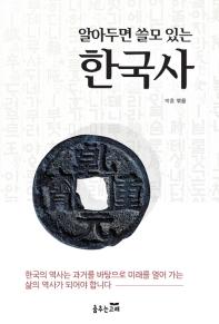 알아두면 쓸모 있는 한국사