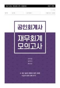 재무회계 모의고사(공인회계사 2차)(2021)