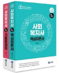 사회복지사 1급 단기합격 세트(2020)
