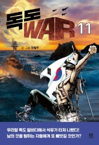독도 WAR. 11