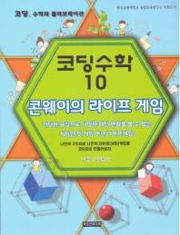 코딩수학. 10