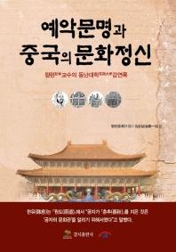 예악문명과 중국의 문화정신