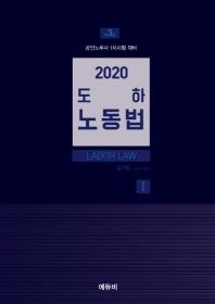 도하 노동법. 1(2020)