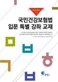취업지원을 위한 국민건강보험법 입문 특별 강좌 교재