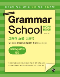 그래머 스쿨 워크북 중급(Grammar School Workbook Intermediate)