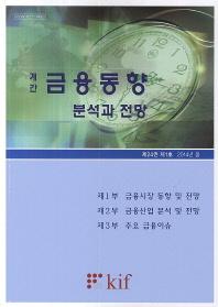 금융동향 분석과 전망(제24권 제1호)(2014년 봄)
