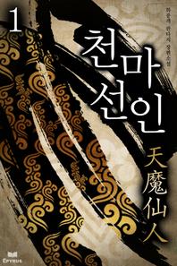 천마선인(전6권)(완결)