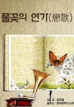 풀꽃 연가_박미경