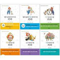 [아울북] 열두살 키라 시리즈 1~6권 세트[전6권]