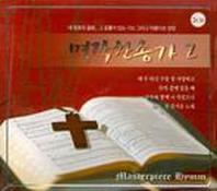 명작찬송가. 2(CD 2장)