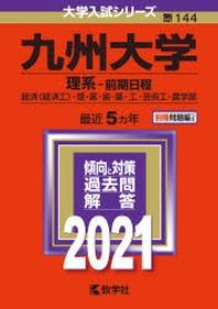 九州大學 理系-前期日程 經濟(經濟工).理.醫.齒.藥.工.藝術工.農學部 2021年版