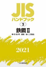 JISハンドブック 鐵鋼 2021-2