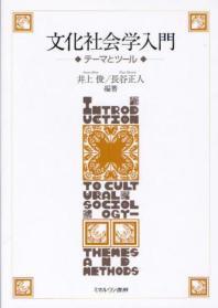 文化社會學入門 テ-マとツ-ル
