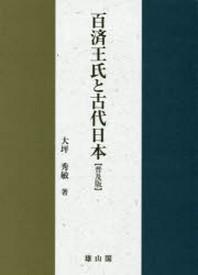 百濟王氏と古代日本 普及版