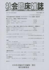 社會臨床雜誌 第22卷.第2號(2014年10月)